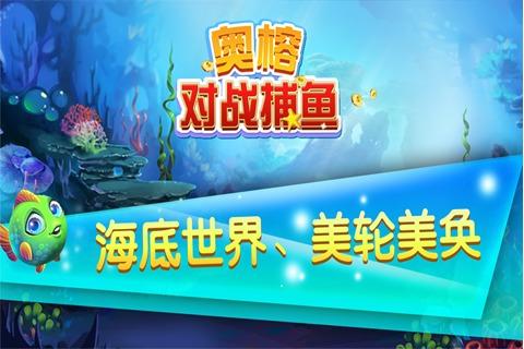 奥榕对战捕鱼图3