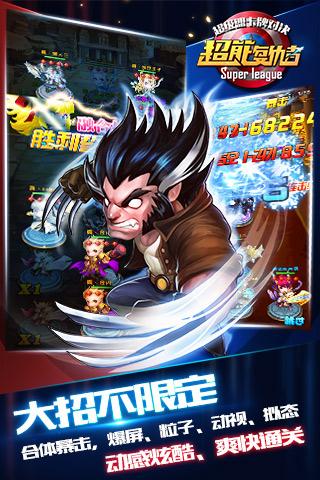 超能复仇者九游版截图