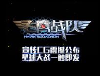 《飞鹰战队》宣传CG震撼公布 星球大战一触即发