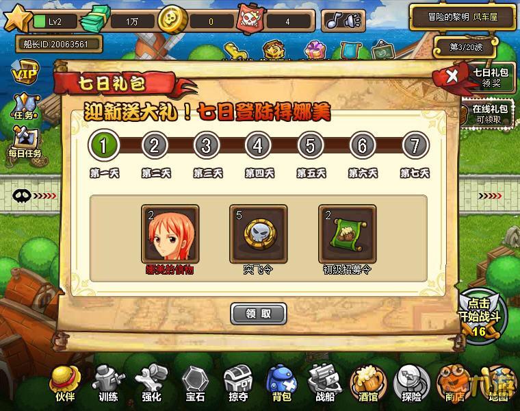 《塔防海贼王》z最新游戏截图曝光
