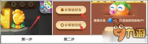 保卫萝卜3宝石获取途径汇总 保卫萝卜3宝石怎么获得