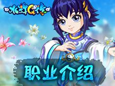《水浒Q传》手游职业介绍