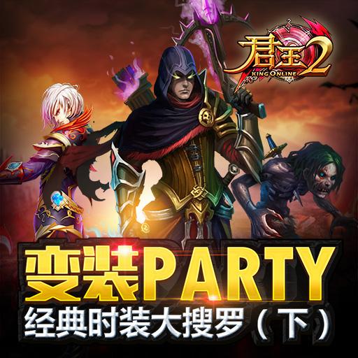 变装Party!《君王2》经典时装大搜罗(下)