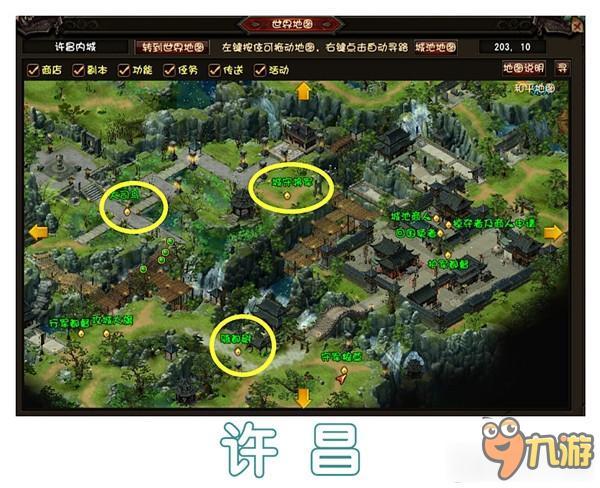 《大唐无双零》城池攻防各地图boss位置_九游手机游戏