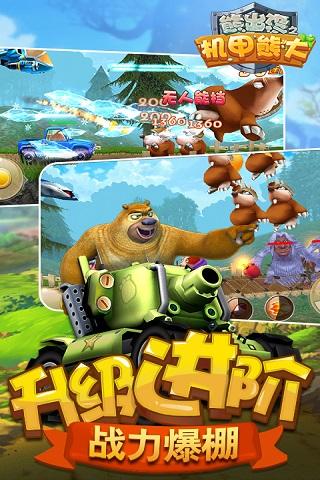 熊出没之机甲熊大图1