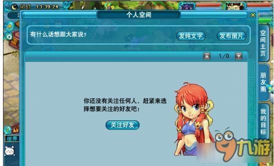《梦幻西游》实操个人及好友空间功能 可设置空间红包