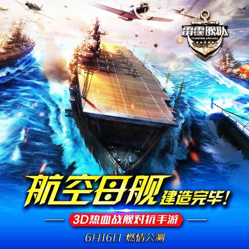 《雷霆舰队》航母霸业 电竞女神海战首秀