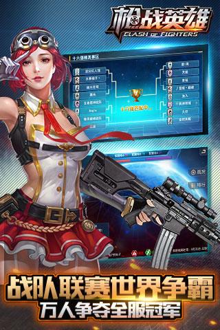 枪战英雄图3