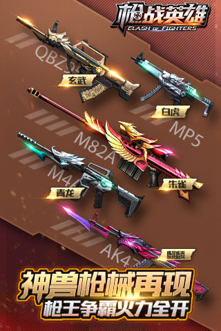 枪战英雄图1
