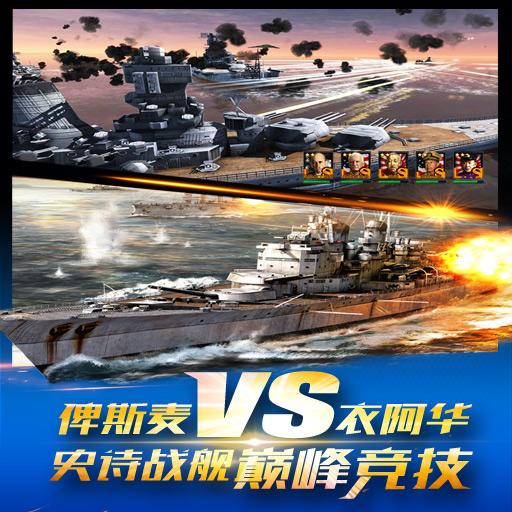 超级五星战舰 《雷霆舰队》全新涂装惊艳登场