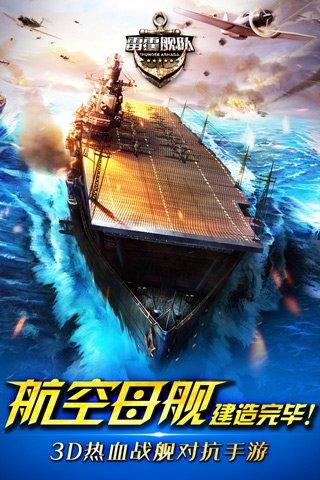 《雷霆舰队》真3D海战场景视频曝光