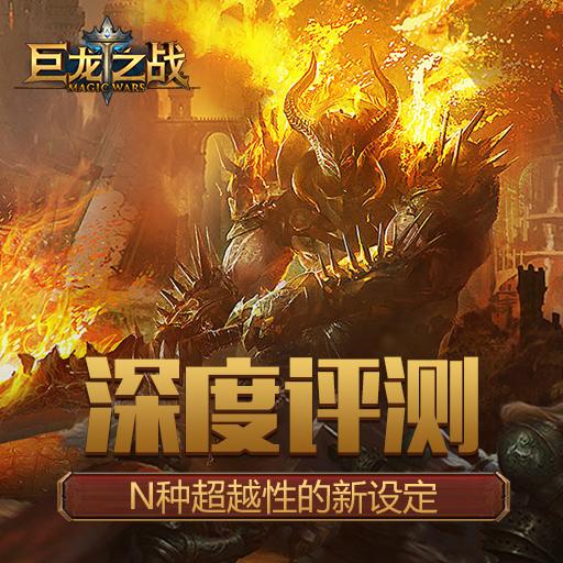 《巨龙之战》评测:主流策略风新贵