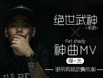 谢帝再掀武侠热潮《绝世武神》手游神曲MV曝光