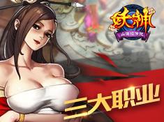 《妖神:山海经传说》三大职业合集