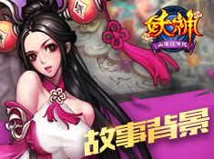 《妖神:山海经传说》手游故事背景