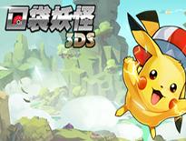 《口袋妖怪3DS》神兽大联盟 不删档在即!