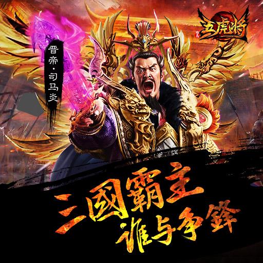 《蜂鸟五虎将》6月21日11时新服火爆开启