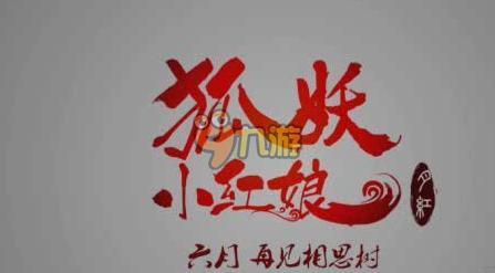 狐妖小红娘月红篇什么时候出 动漫第三季主题曲