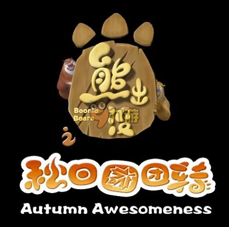 熊出没之秋日团团转什么时候出 动画片52集全集