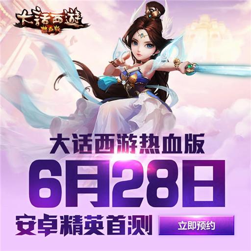 《大话西游热血版》6月28日精英首测火爆