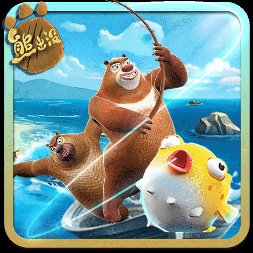 熊出没熊大爱捕鱼