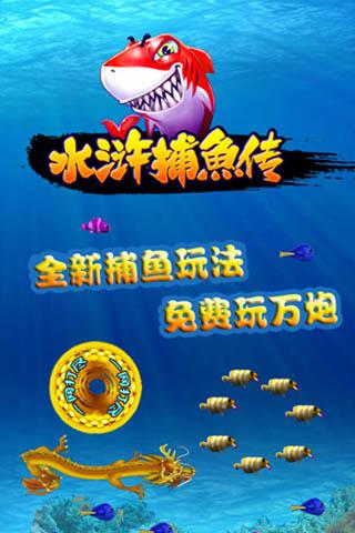 水浒捕鱼传图5