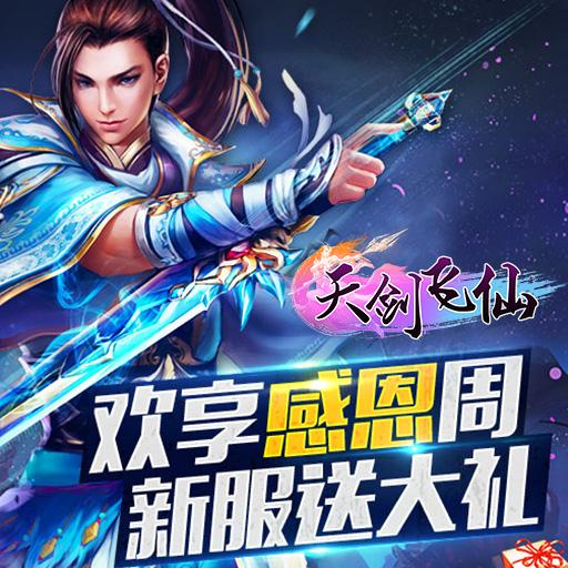 《天剑飞仙》6月29日上线