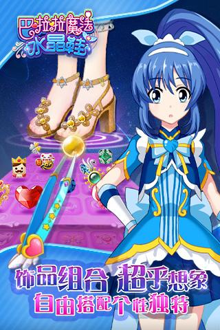 巴啦啦魔法水晶鞋图4