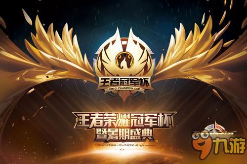 《王者荣耀》王者冠军杯比赛赛程预览 赛制流程介绍