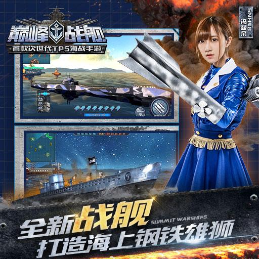 5星超强潜艇Tclass限量预购中《巅峰战舰》