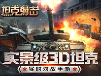 《坦克射击》公测视频大曝光