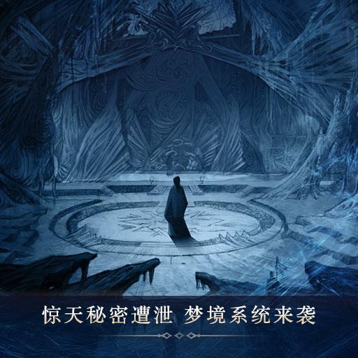 唯美梦幻全新体验《幻城》梦境系统来袭