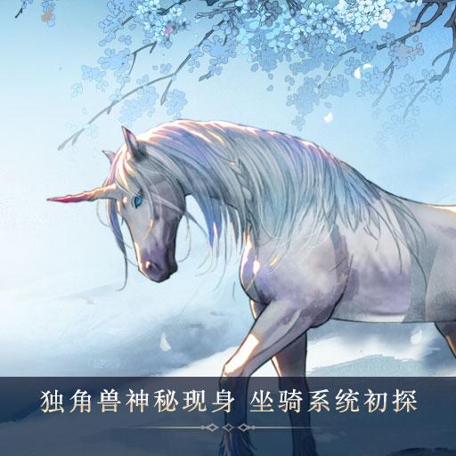 独角兽神秘现身《幻城》坐骑系统初探