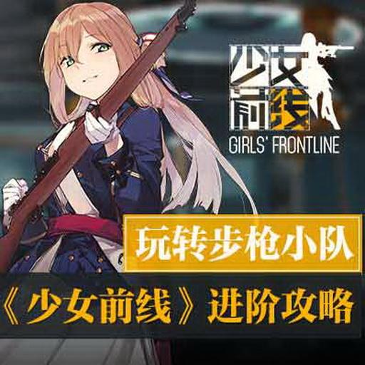 《少女前线》进阶攻略: 玩转步枪小队