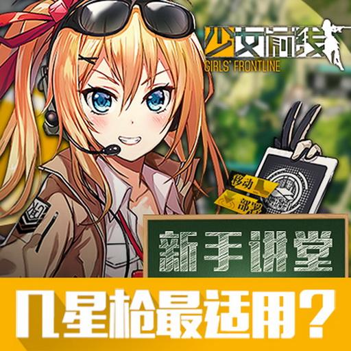 《少女前线》新手讲堂:几星枪最实用