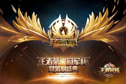 陈学冬加盟《王者荣耀》电竞对抗赛 王者冠军杯暑期盛典