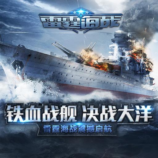 《雷霆海战》6月8日安卓首测 四大核心玩法初探