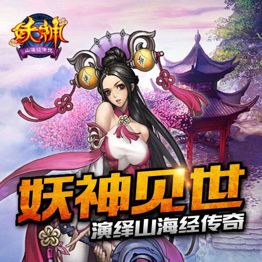 《妖神:山海经传说》带你领略全新战场
