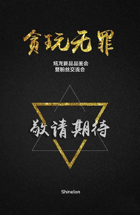 炫龙发力ChinaJoy 神秘新品即将发布