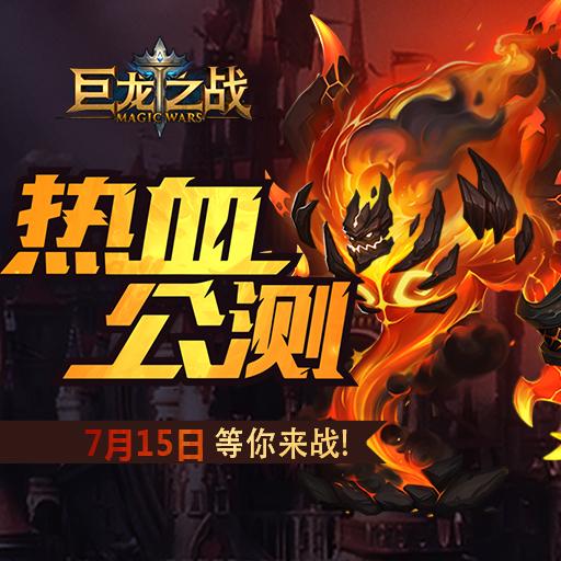 《巨龙之战》7月15日盛大公测 等你来战!