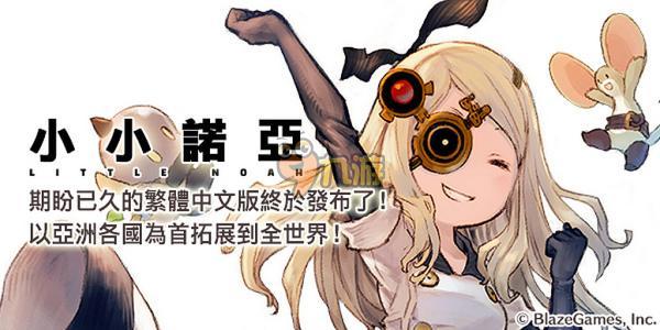 《LITTLE NOAH 小小诺亚》进军亚洲市场 繁体中文即时推出
