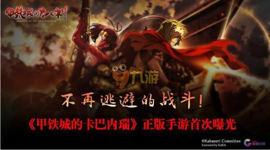 甲铁城的卡巴内瑞游戏化内容曝光 已定名为《不再逃避的战斗》