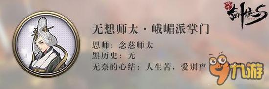 剑侠世界手游什么职业好 峨嵋派职业介绍
