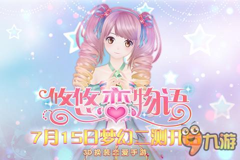 《悠悠恋攻略》7月15日梦幻开测体验美少女爱熹妃传手游华服大赛物语图片