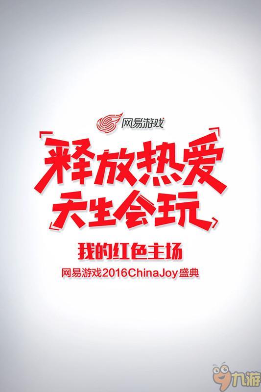 网易游戏CJ主题首爆,网红升级玩红领衔