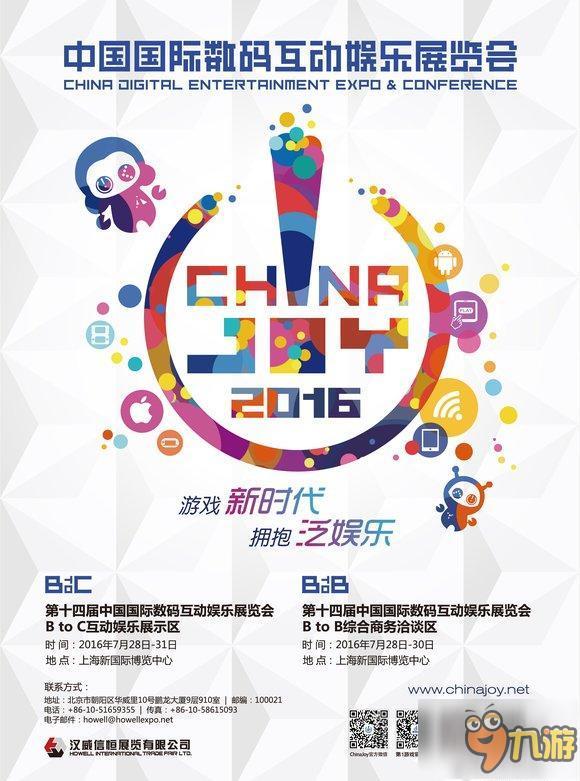 第十四届cj规范品牌合作 chinajoy与企业共赢