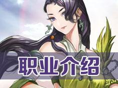 《三生三誓青丘传》职业介绍