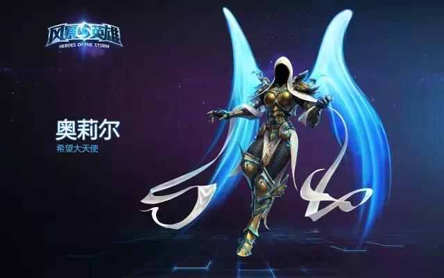 《风暴英雄》新英雄奥莉尔将在Chinajoy开启全球首次试玩
