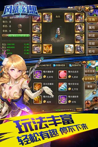 风暴幻想九游版安卓手机下载_风暴幻想官方正版免费下载v1.3 v1.3 1