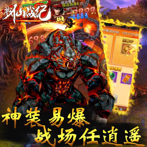 《戮仙战纪》19日版本更新 玩家化身寻宝猎人